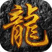 屠龙之怒九游版下载v3.0.1