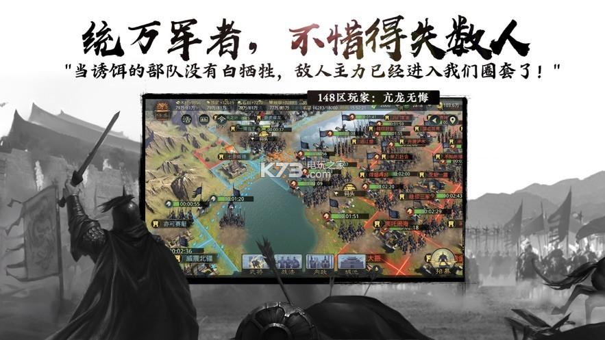 率土之滨家国天下 v2.4.1 版本下载 截图