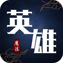 英雄与魔法BT变态版下载v0.5.71.0