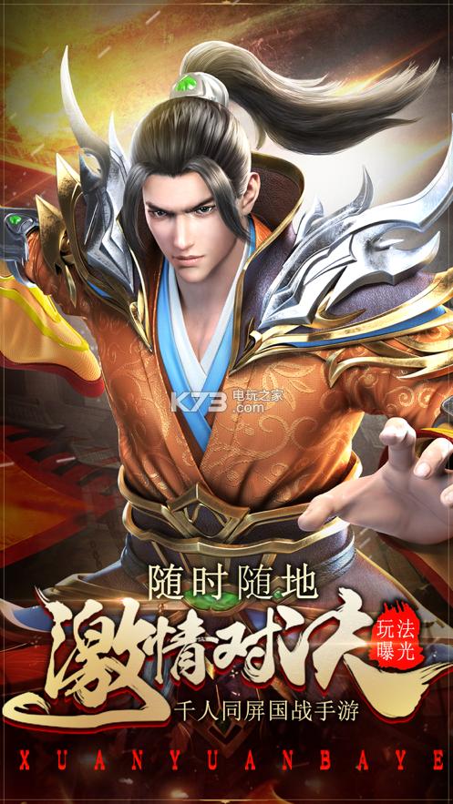 亂世江湖三國 v1.0.0 下載 截圖