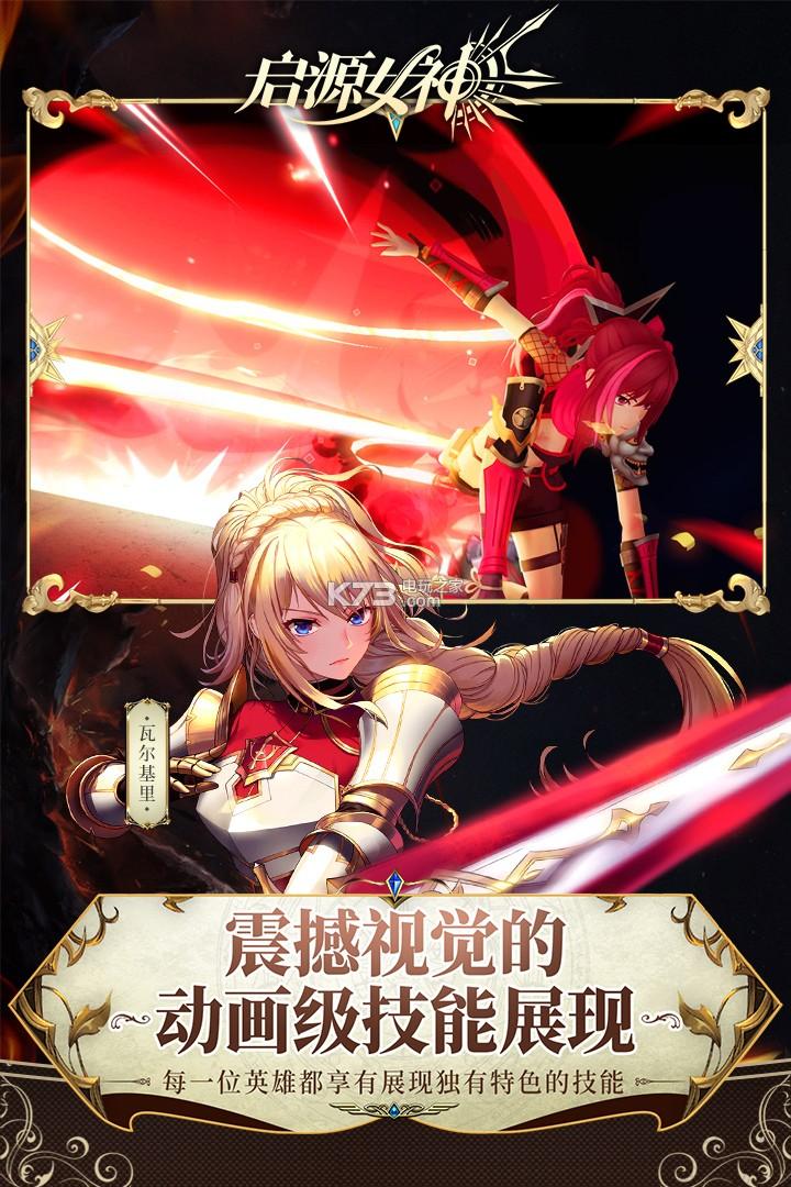 启源女神 v2.3.0 九游版下载 截图