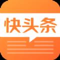 快头条极速版app下载v6.6.6