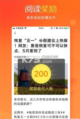 资讯_达人资讯赚钱 app下载v1.