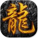 屠龙之怒变态版下载v3.0.1