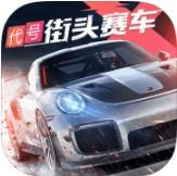 代号街头赛车安卓版下载v28.0.7