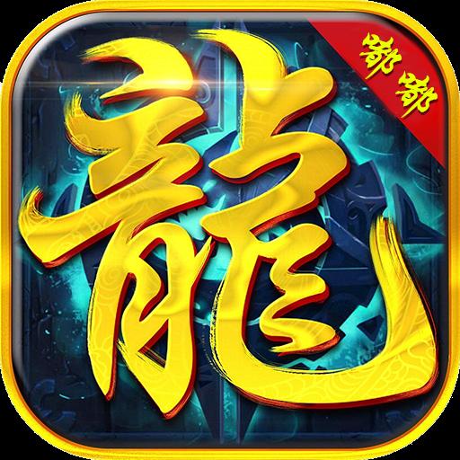 龙城霸业超v版手游下载v1.0.0
