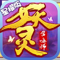 妖靈召喚師星耀版下載v1.0.0