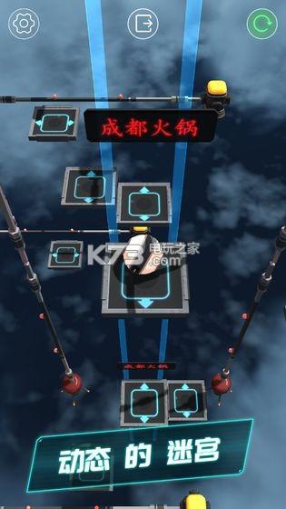 平衡球深空歸來 v1.0 手游下載 截圖