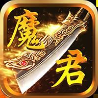 魔君传奇游戏下载v1.1.100.1