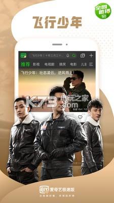 爱奇艺极速版app安卓版 v9.18.0  截图