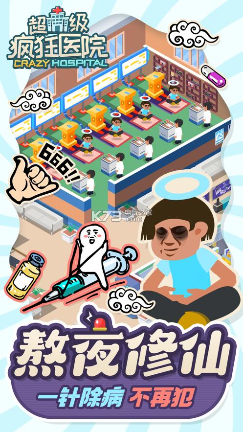 超級瘋狂醫院 v1.0 游戲下載 截圖
