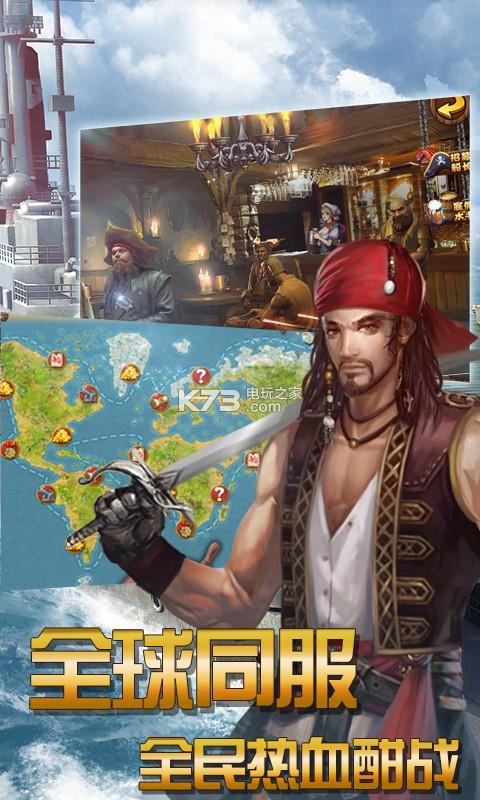 大航海戰略版 v3.6.0 ios下載 截圖