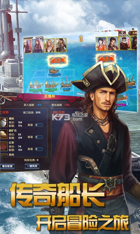 大航海戰略版 v3.6.0 變態版下載 截圖