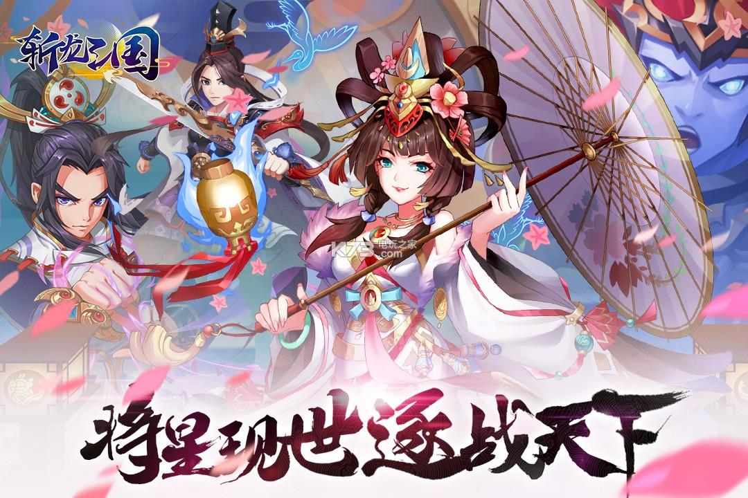 斬龍三國 v101.0.2 最新版下載 截圖