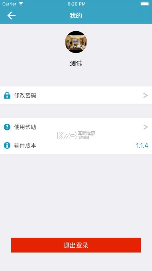 室温云 v1.0.5 app下载 截图