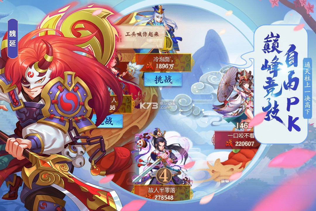 斩龙三国 v101.0.2 九游版下载 截图