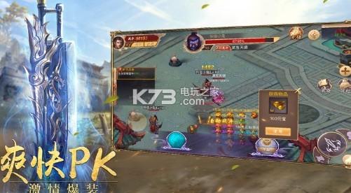 天行神途 v1.20190724 游戏下载 截图