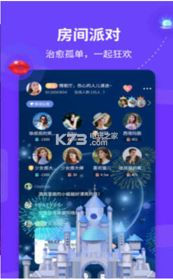 语伴交友 v1.0 app下载 截图