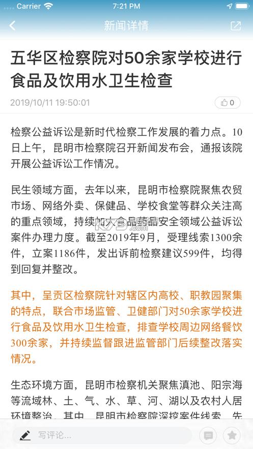 昆明五华 v1.0 app下载 截图