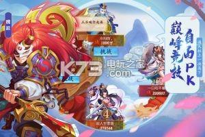 斩龙三国 v101.0.2 至尊版下载 截图
