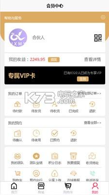 聚享美益 v1.4.9 app下载 截图