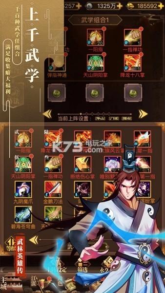 群侠聚首 v1.0 游戏下载 截图