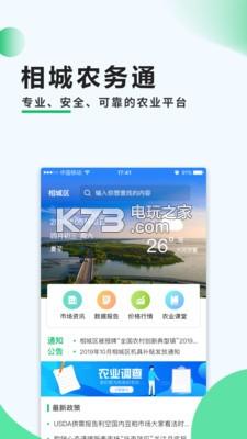 相城农务通 v1.0.0 app下载 截图