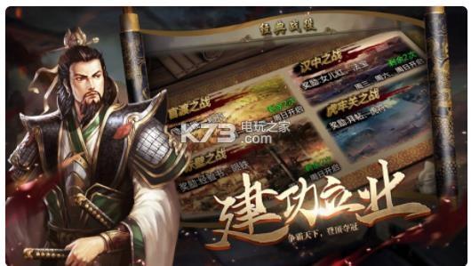 新官渡之戰 v17.9.213 下載 截圖