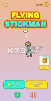 FlyingStickman v1.0.5 游戏下载 截图