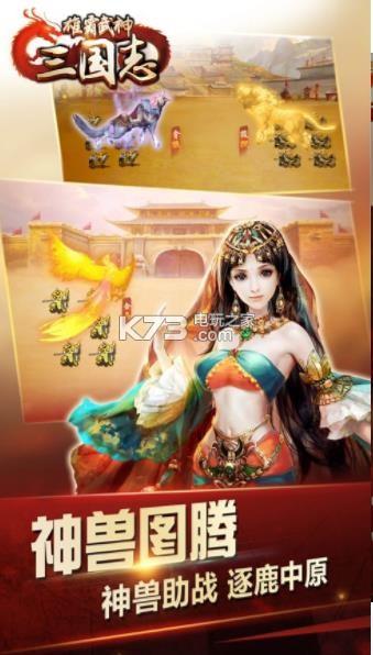 三国志之雄霸武神 v1.0.0 手游下载 截图