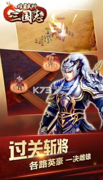 三國志之雄霸武神 v1.0.0 手游下載 截圖