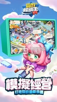 游戲暢銷王 v1.0 游戲下載 截圖