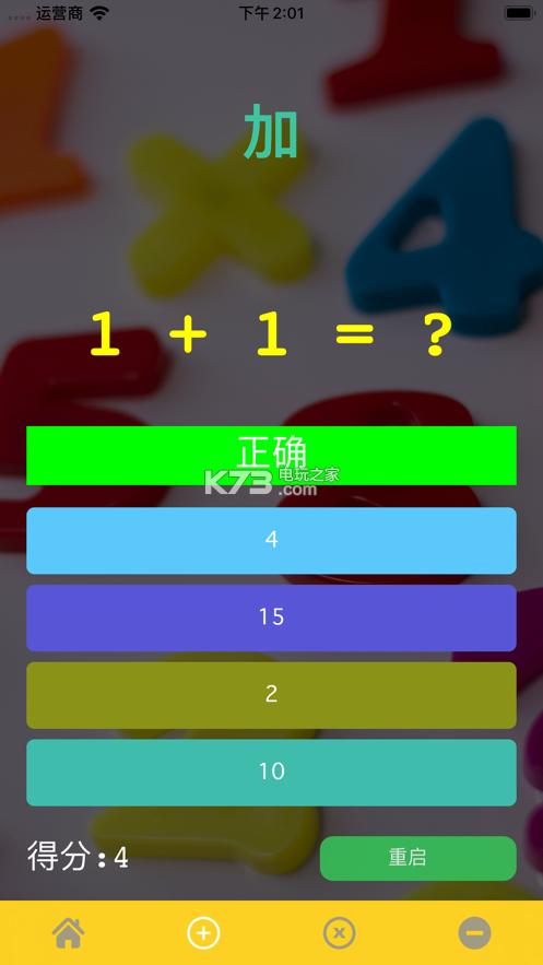數學優等生 v1.0 游戲下載 截圖