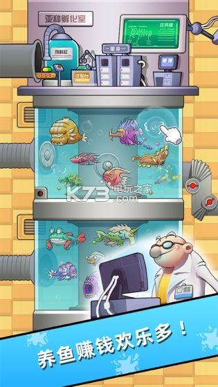 水族研究所 v1.0 游戲下載 截圖