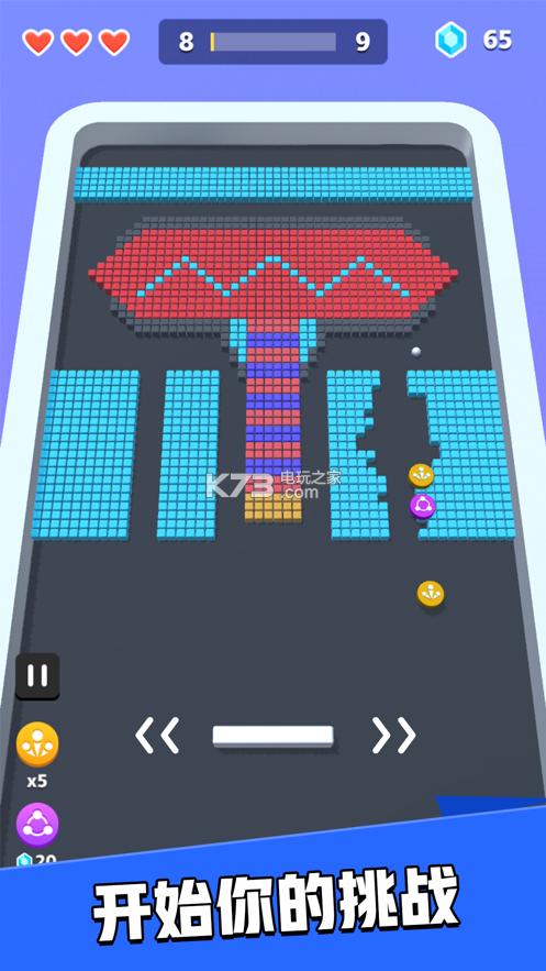 粉碎磚塊3D v1.0.0 下載 截圖