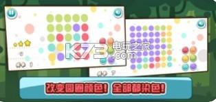 奇遇色彩 v1.2.0 游戲下載 截圖