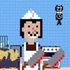 廚夫躲貓貓 v6.0 游戲下載