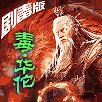 華佗不能死變態版下載v2.0.1