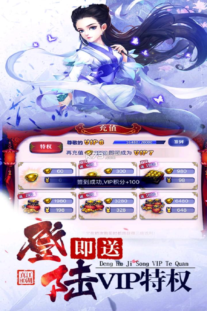 八卦江湖 v1.00 滿v版下載 截圖