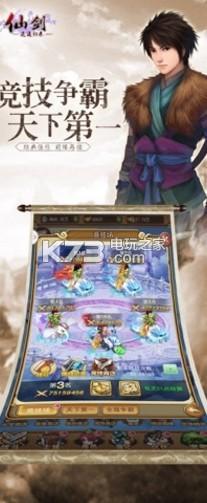 仙劍之逍遙歸來 v1.0.0 游戲下載 截圖