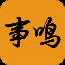 事鳴app下載v1.00.0000008