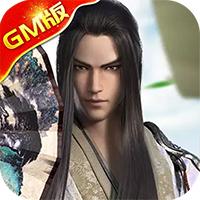 云墨劍舞GM商城版下載v3.1.0