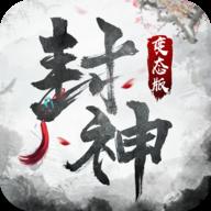 封神之大明轮王下载v4.3.0