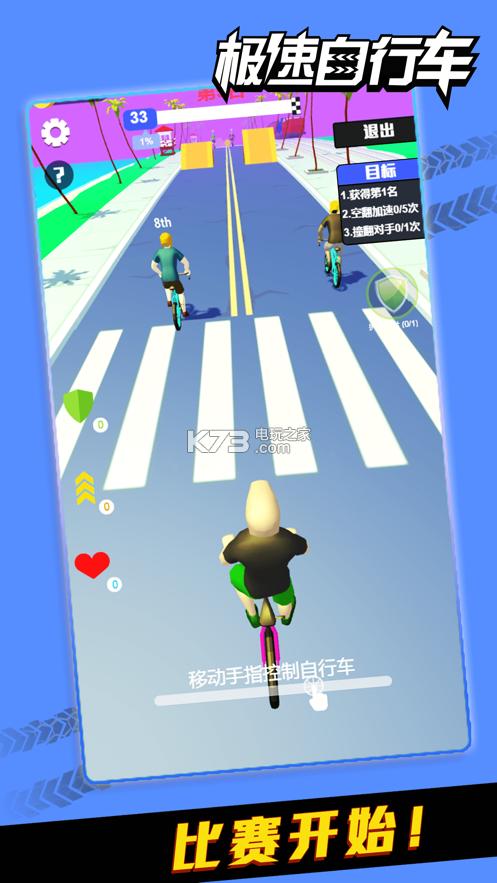 游戏截图介绍刺激:《极速自行车》是款情趣超游戏的自行车竞速类的酒店预订双流成都玩法图片