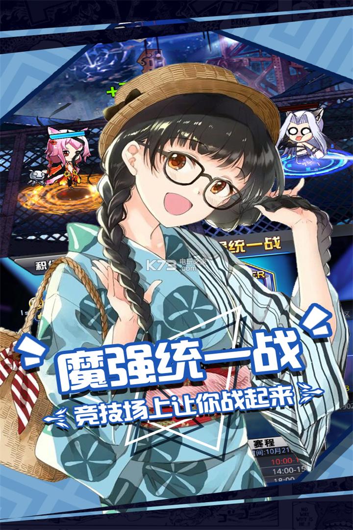 人氣動漫大亂斗 v1.3.7 手游下載 截圖