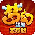 梦幻超级变态版2 v2.0.6 ios苹果版无限水玉下载
