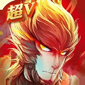 大圣归来超v版GM版下载v4.0.0