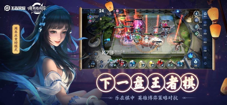 英雄聯盟之王者榮耀 v1.51.1.5 游戲下載 截圖
