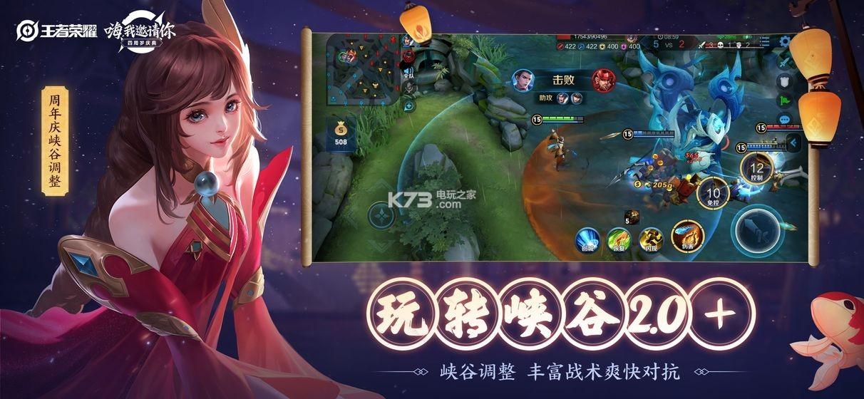 英雄联盟之王者荣耀 v1.52.1.37 游戏下载 截图