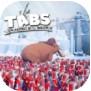 Totally TABS 2019游戲下載v1.0